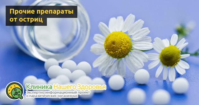 Таблетки от остриц: причины и симптомы заболевания