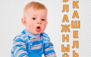 Влажный кашель у ребёнка: симптомы, чем лечить, лекарства