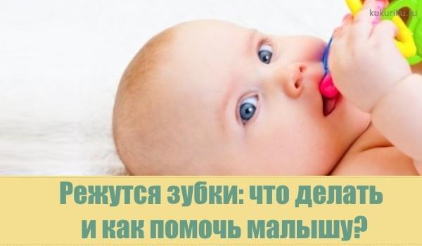 Режутся первые зубки: признаки, как помочь малышу, уход