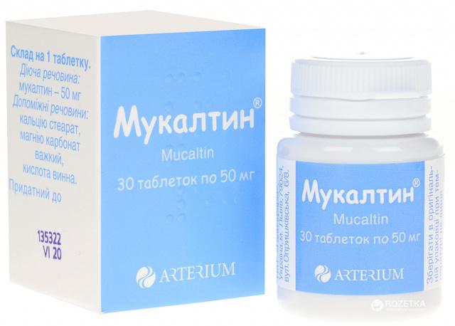 Мукалтин: инструкция, состав, хранение, цена, аналоги