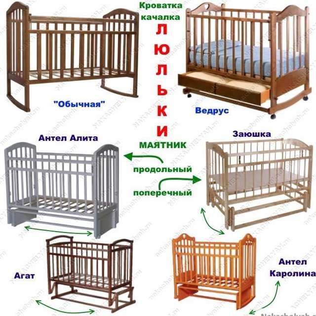 Кровать-люлька для новорожденного: разновидности, типы